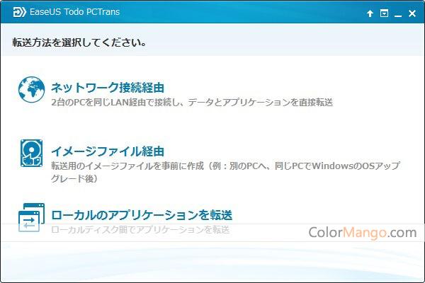 EaseUS Todo PCTrans Screenshot