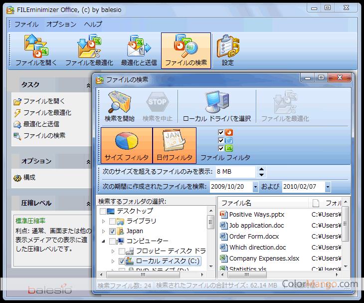 FILEminimizer Office Screenshot