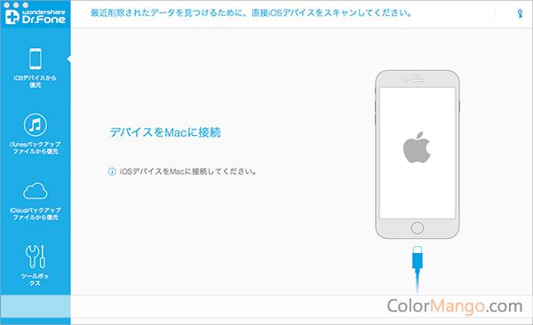Wondershare Dr.Fone for iOS(Mac版) Screenshot